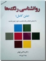 خرید کتاب روانشناسی رنگ ها همراه با کارت از: www.ashja.com - کتابسرای اشجع