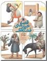 خرید کتاب قصه های خیلی قشنگ از: www.ashja.com - کتابسرای اشجع