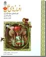 خرید کتاب افسانه های ملل 1 از: www.ashja.com - کتابسرای اشجع