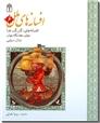 خرید کتاب افسانه های ملل 6 از: www.ashja.com - کتابسرای اشجع