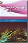 خرید کتاب زمین شناسی برای جغرافیا از: www.ashja.com - کتابسرای اشجع