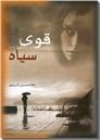 خرید کتاب قوی سیاه از: www.ashja.com - کتابسرای اشجع