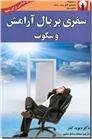 خرید کتاب سفری بر بال آرامش و سکوت از: www.ashja.com - کتابسرای اشجع
