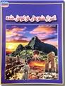 خرید کتاب اسرار شهرهای فراموش شده از: www.ashja.com - کتابسرای اشجع