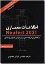 خرید کتاب اطلاعات معماری نویفرت - Neufert 2021 از: www.ashja.com - کتابسرای اشجع
