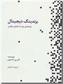 خرید کتاب برندینگ دیجیتال از: www.ashja.com - کتابسرای اشجع
