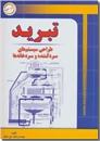 خرید کتاب تبرید - سیستم سرد کننده از: www.ashja.com - کتابسرای اشجع