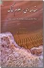 خرید کتاب مقدمه ای بر علوم خاک از: www.ashja.com - کتابسرای اشجع