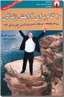 خرید کتاب 10 گام برای آرامش زندگی از: www.ashja.com - کتابسرای اشجع