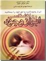 خرید کتاب روانشناسی ابراز وجود از: www.ashja.com - کتابسرای اشجع