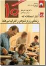 خرید کتاب 10 کار احمقانه که زندگی زن و شوهر را خراب می کند! از: www.ashja.com - کتابسرای اشجع