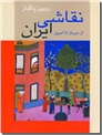 خرید کتاب نقاشی ایران - پاکباز از: www.ashja.com - کتابسرای اشجع