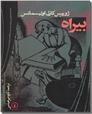خرید کتاب انرژی و قدرت فکر از: www.ashja.com - کتابسرای اشجع