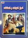 خرید کتاب اسرار اختراعات و اکتشافات از: www.ashja.com - کتابسرای اشجع