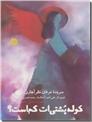 خرید کتاب کوله پشتی ات کجاست - با صدای خانم نظر آهاری از: www.ashja.com - کتابسرای اشجع