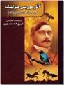 خرید کتاب راز بزرگ افکار مترلینگ از: www.ashja.com - کتابسرای اشجع