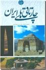 خرید کتاب چارتاقی های ایران از: www.ashja.com - کتابسرای اشجع