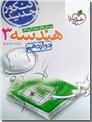 خرید کتاب پرسش های چهارگزینه ای - هندسه 3 از: www.ashja.com - کتابسرای اشجع