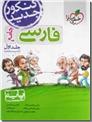 خرید کتاب فارسی جامع کنکور از: www.ashja.com - کتابسرای اشجع