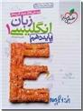 خرید کتاب پرسش های چهارگزینه ای - زبان انگلیسی 1 از: www.ashja.com - کتابسرای اشجع