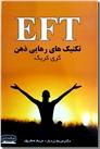 خرید کتاب ونوسی ها در آتش مریخیها در یخ از: www.ashja.com - کتابسرای اشجع