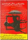 خرید کتاب شما عظیم تر از آنی هستید که می اندیشید 7 از: www.ashja.com - کتابسرای اشجع