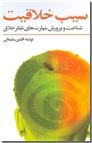 خرید کتاب سیب خلاقیت از: www.ashja.com - کتابسرای اشجع