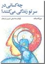خرید کتاب چه کسانی در سر تو زندگی می کنند؟ از: www.ashja.com - کتابسرای اشجع