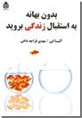خرید کتاب بدون بهانه به استقبال زندگی بروید از: www.ashja.com - کتابسرای اشجع