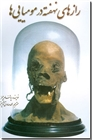 خرید کتاب رازهای نهفته در مومیایی ها از: www.ashja.com - کتابسرای اشجع