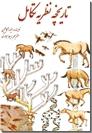 خرید کتاب تاریخچه نظریه تکامل از: www.ashja.com - کتابسرای اشجع