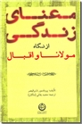 خرید کتاب معنای زندگی از نگاه مولانا و اقبال از: www.ashja.com - کتابسرای اشجع