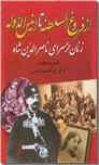 خرید کتاب از فروغ السلطنه تا انیس الدوله از: www.ashja.com - کتابسرای اشجع