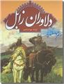 خرید کتاب دلاوران زابل - رستم و اسفندیار از: www.ashja.com - کتابسرای اشجع