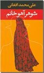 خرید کتاب شوهر آهوخانم از: www.ashja.com - کتابسرای اشجع
