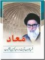 خرید کتاب معاد از: www.ashja.com - کتابسرای اشجع
