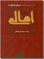 خرید کتاب امالی شیخ صدوق عربی - فارسی از: www.ashja.com - کتابسرای اشجع