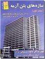 خرید کتاب سازه های بتن آرمه - جلد اول از: www.ashja.com - کتابسرای اشجع