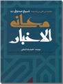 خرید کتاب معانی الاخبار - عربی و فارسی از: www.ashja.com - کتابسرای اشجع