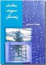 خرید کتاب بخت سپید زمستان از: www.ashja.com - کتابسرای اشجع