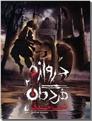 خرید کتاب دروازه مردگان 2 - شب خندق از: www.ashja.com - کتابسرای اشجع