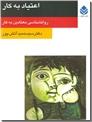 خرید کتاب اعتیاد به کار از: www.ashja.com - کتابسرای اشجع