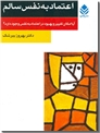خرید کتاب اعتماد به نفس سالم از: www.ashja.com - کتابسرای اشجع