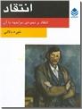 خرید کتاب انتقاد از: www.ashja.com - کتابسرای اشجع