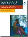 خرید کتاب کودکان و بلایا از: www.ashja.com - کتابسرای اشجع