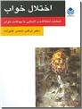 خرید کتاب اختلال خواب از: www.ashja.com - کتابسرای اشجع