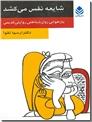 خرید کتاب شایعه نفس می کشد از: www.ashja.com - کتابسرای اشجع
