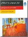 خرید کتاب نیاز نوجوان به استقلال از: www.ashja.com - کتابسرای اشجع