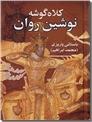 خرید کتاب کلاه گوشه نشین روان از: www.ashja.com - کتابسرای اشجع