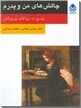 خرید کتاب چالشهای من و پدرم از: www.ashja.com - کتابسرای اشجع